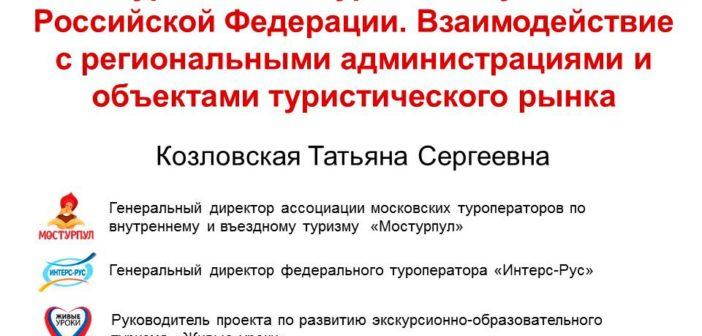 21-23 ноября в Сочи прошёл I Всероссийский конгресс туроператоров